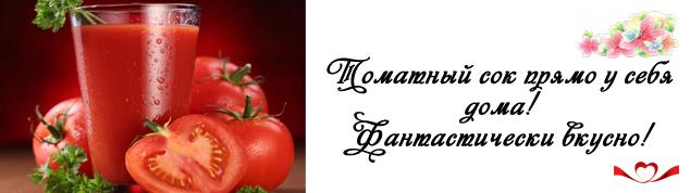miniatura tomatniy sok