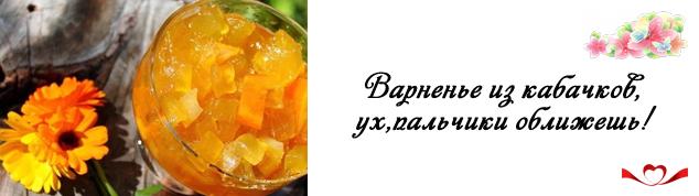 miniatura varenie iz kabachkov