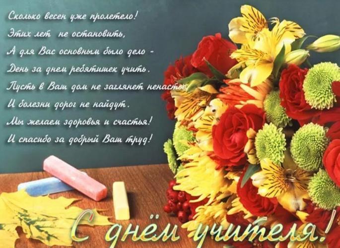 Изображение - День учителя поздравления в открытках 1den-ychitelua