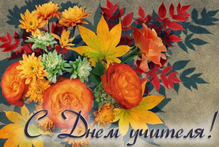 Изображение - День учителя поздравления в открытках 2den-ychitelua