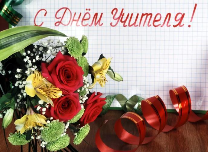 Изображение - День учителя поздравления в открытках 3den-ychitelua