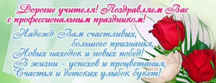 Изображение - День учителя поздравления в открытках 4den-ychitelua