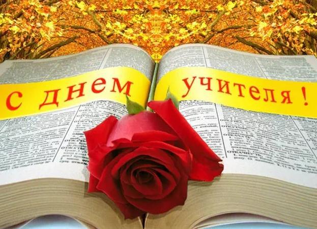 Изображение - День учителя поздравления в открытках 5den-ychitelua