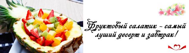 Салат из фруктов— 11 рецептов фруктового салата с йогуртом на любой праздник