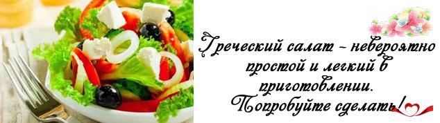 miniatura grecheskiy salat