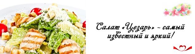 miniatura salat cezar