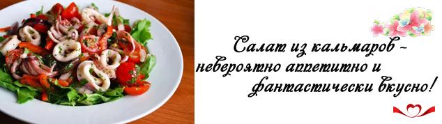 miniatura salat iz kalmarov