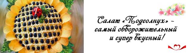 Салат Подсолнух— 8 классических рецептов салата Подсолнух с чипсами