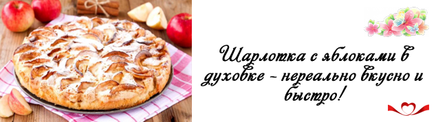 Как приготовить шарлотку с яблоками в духовке: самые вкусные и простые рецепты шарлотки