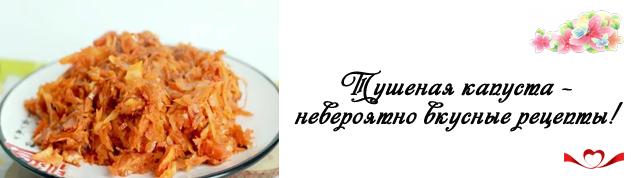 Капуста тушеная— 8 пошаговых классических рецептов тушеной капусты на сковороде