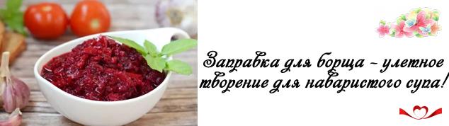 miniatura zapravka dlua borsha