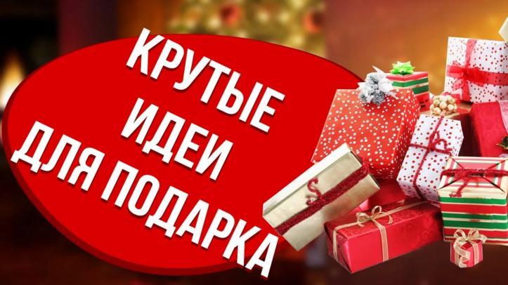 Оригинальный подарок к новому году своими руками