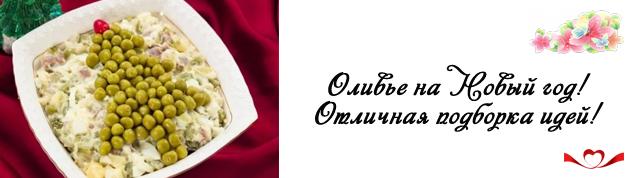Оливье на Новый год: 6 праздничных рецептов салата в классическом исполнении