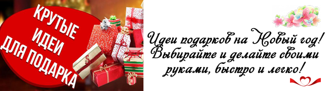 Подарки на Новый 2018 год своими руками. Идеи новогодних подарков в год собаки