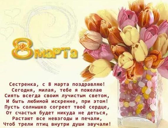 Поздравление сестре с 8 марта трогательные в стихах аучно доказано