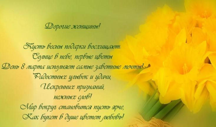 Поздравление с 8 марта женщинам от женщин коллегам в стихах