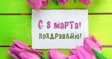 Поздравления на 8 марта 2018. Красивые и прикольные пожелания в стихах и прозе для женщин