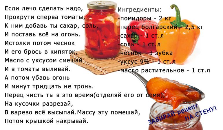 Лечо на зиму — невероятно вкусные рецепты заготовок