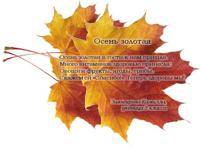 stishki-v-kartinkah Стихи про осень для детей 7-8-9 лет. Стихи для 1-3 класса.