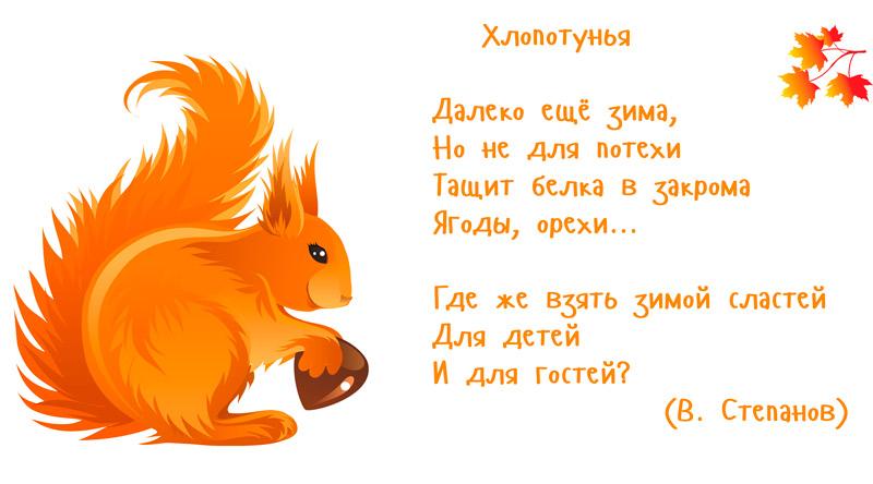 стихи про осень с картинками для дошкольников