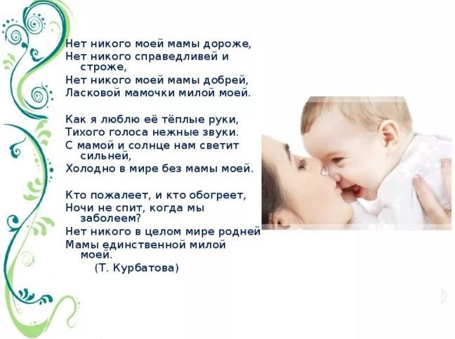 Нежные стихи малышу