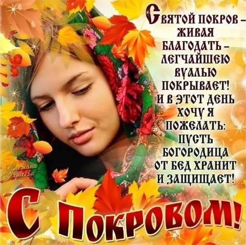 Изображение - Поздравление с покровом в открытках 1pokrov