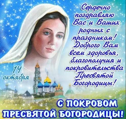 Изображение - Поздравление с покровом в открытках 2prazdnik