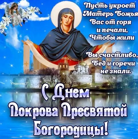 Изображение - Поздравление с покровом в открытках 3pozdravleniu