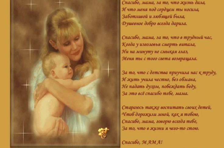 Спасибо, открытки спасибо маме за мое рождение стихи