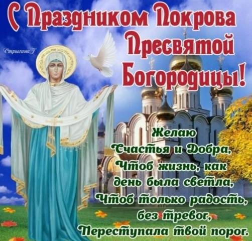 Изображение - Поздравление с покровом в открытках 4otkritka