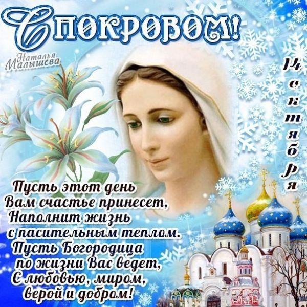 Мышка девочка, поздравление с праздником покрова пресвятой богородицы открытки