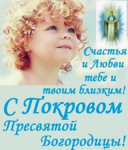 Изображение - Поздравление с покровом в открытках 7stihi-e1539499027422
