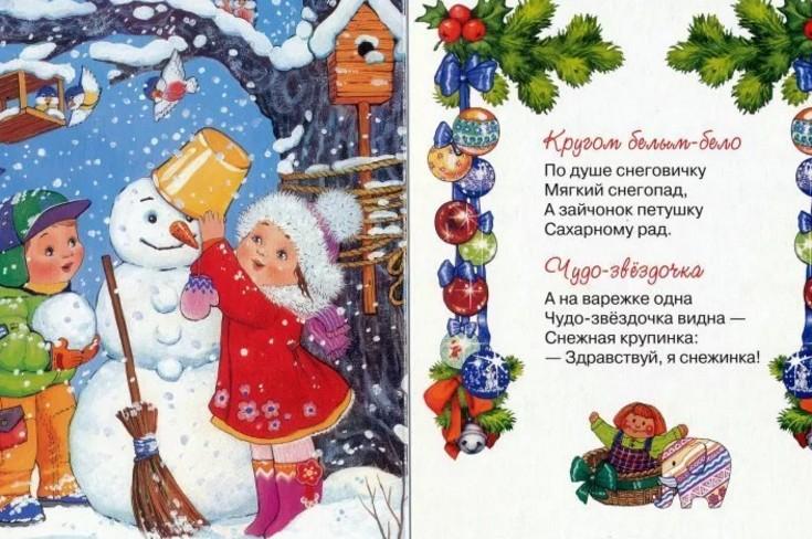 Смотреть картинки новогодние стихи