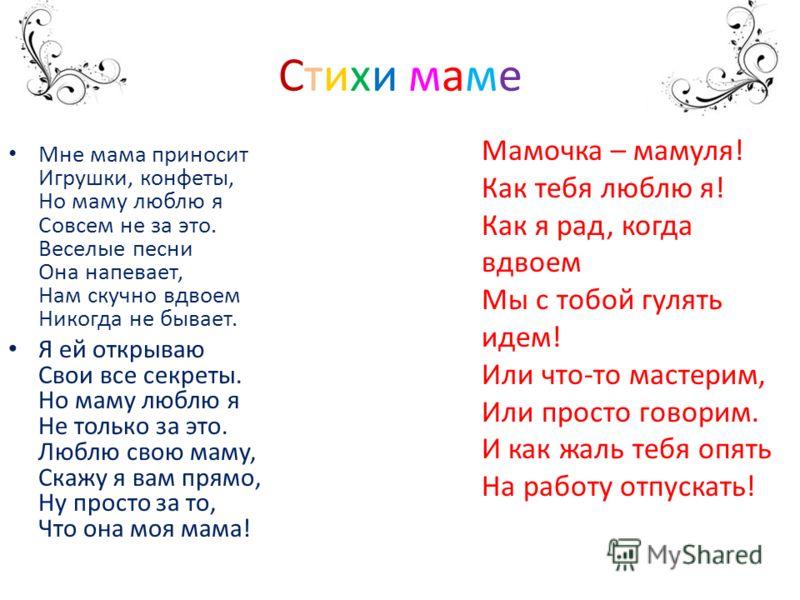 Стихи на день матери для малышей короткие