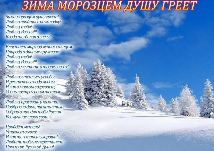 Красивые стихи о зиме картинки