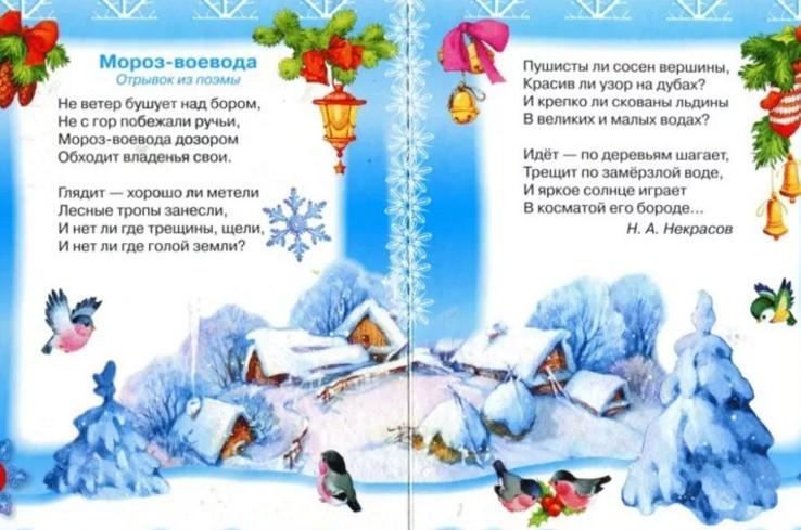 Стихи красивые о зиме для детей, поцелуи