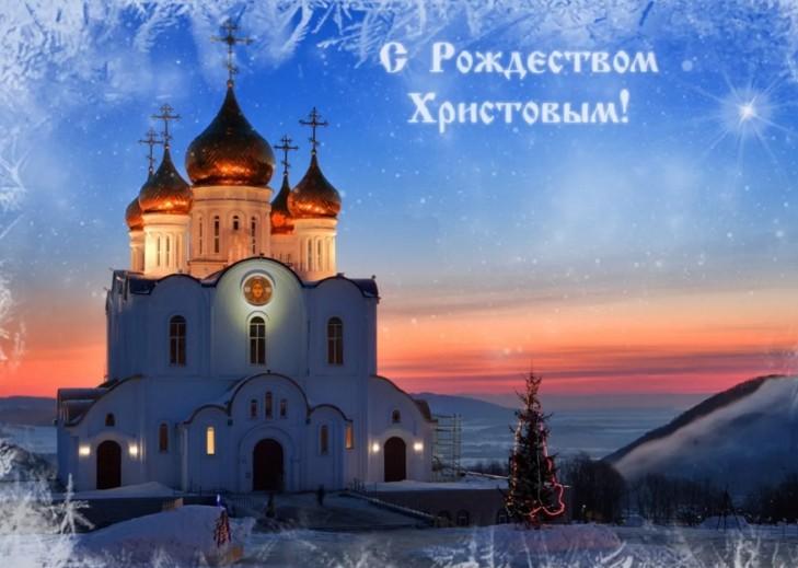 Поздравления с Рождеством 2020 своими словами