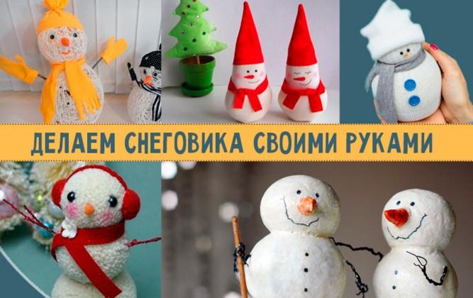 Новогодние поделки снеговик к Новому году мастер-класс