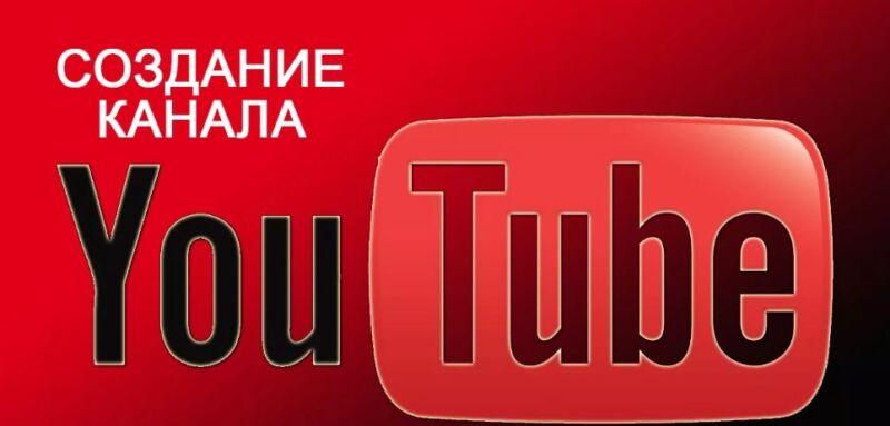 Открытие канала на ЮТУБе Блог Екатерины Манцуровой